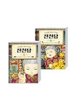 이상한 과자 가게 전천당 5,6권 세트(전 2권)