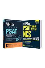 해커스 민간경력자 PSAT 기출문제집(2020)+PSAT 기출로 끝내는 NCS 수리·자료해석 집중 공략