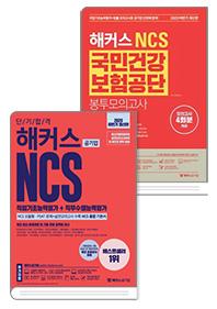해커스 NCS 건보 단기합격 기본서+봉투모의고사 세트