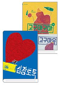 심장도둑 + 고구마구마 + 고구마유(특별판) 세트 : 사이다 그림책