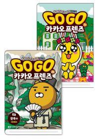 Go Go 카카오프렌즈 20~21권 세트(전 2권)