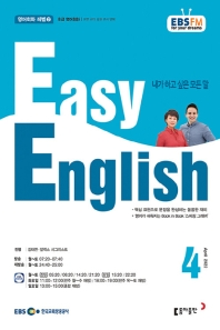 Easy English 초급 영어회화(2019년 4월호)(EBS FM 라디오)