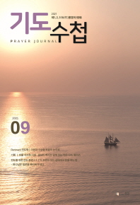 REMNANT 기도수첩 (9월호)