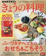 오늘의요리NHK きょうの料理NHKテキスト 2020.12