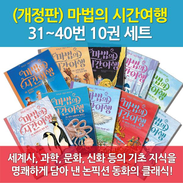 마법의 시간여행 31-40 10권