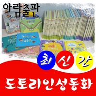 [2019년-고급원목독서대기증] 도토리인성동화(전66종)/최신간 정품새책