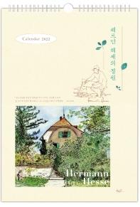 헤르만 헤세의 정원 벽걸이 달력(2022)(스프링)