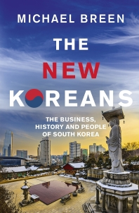 [보유]The New Koreans