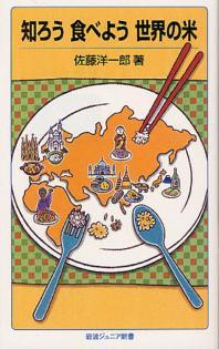 [해외]知ろう食べよう世界の米