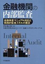 金融機關の內部監査 金融檢査マニュアル對應と實踐的監査スキルの要点