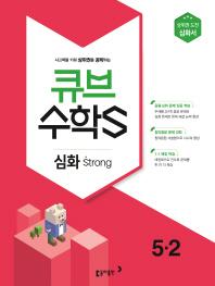 초등 수학 5-2 심화 strong(2018)