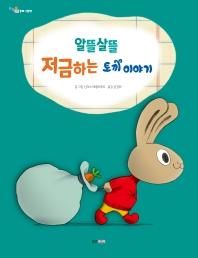 알뜰살뜰 저금하는 토끼 이야기(똑똑똑 경제 그림책 3)(양장본 HardCover)