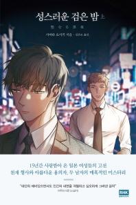 성스러운 검은 밤(상)