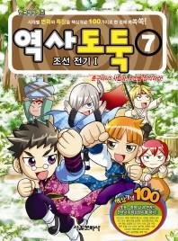 역사도둑. 7: 조선 전기 1