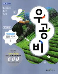 사회 중1(2011)