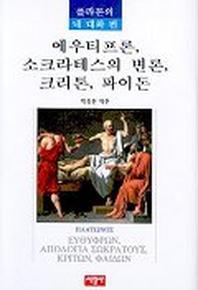 에우티프론 소크라테스의 변론 크리톤 파이돈(플라톤의 네대화 편)