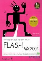 다이내믹한 홈페이지를 위한 FLASH MX 2004(초스피드 1)(CD1장포함)