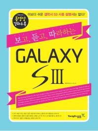 갤럭시 S3(보고 듣고 따라하는)(CD1장포함)