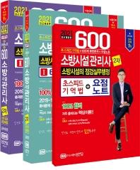 소방시설관리사 2차 세트(소방시설의 점검실무행정)(2021)(600제)(개정판)(전3권)