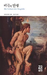 비극의 탄생(열린책들 세계문학 220)(양장본 HardCover)