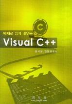 VISUAL C++(예제로 쉽게 배우는)