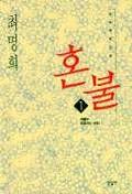 혼불 1 :전10권세트///1-9