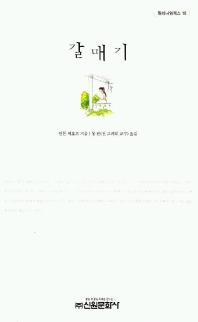 갈매기(밀레니엄북스 18)