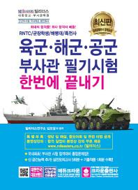 육군 해군 공군 부사관 필기시험 한번에 끝내기(2017)(개정판)