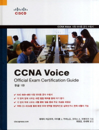 CCNA Voice Official Exam Certification Guide(한글1판)