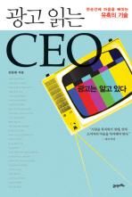 광고읽는 CEO