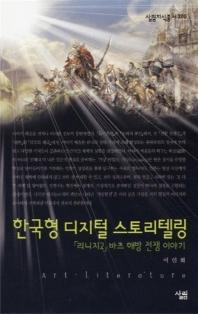 한국형 디지털 스토리텔링(살림지식총서 200)