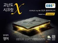 고등 영어영역 영어 봉투모의고사 시즌2(2020)(EBS 고난도 시크릿X)