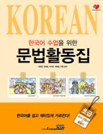 한국어 수업을 위한 문법활동집: 초급(외국인을 위한)
