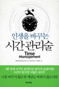 시간 관리술
