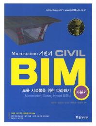 BIM: 토목 시설물을 위한 따라하기(기본서)(Microstation 기반의 CIVIL)(CD1장포함)