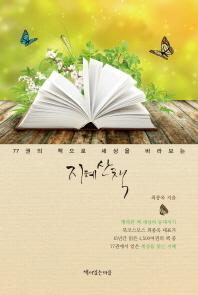 지혜산책(77권의 책으로 세상을 바라보는)