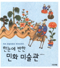 민화 미술관 (정가 15,500원입니다)