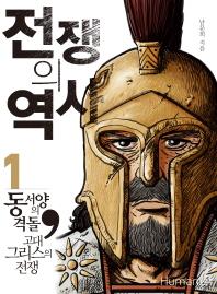 전쟁의 역사. 1: 동서양의 격돌 고대그리스전쟁