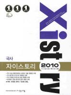국사(2010)