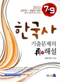 한국사 기출문제의 재해설(2012)