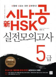 HSK 실전모의고사 5급(신)(시나공)(CD1장포함)
