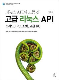 고급 리눅스 API Vol. 2(리눅스 API의 모든 것)(에이콘 오픈소스 프로그래밍 시리즈 16)