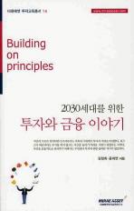 투자와 금융 이야기(2030세대를 위한)(미래에셋 투자교육총서 14)