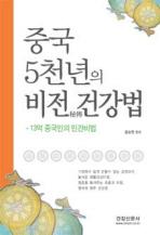 중국 5천년의 비전 건강법