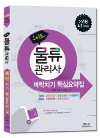 물류관리사 벼락치기 핵심요약집(2016)(스타트)(개정판)