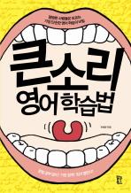 큰소리 영어학습법(CD1장포함)