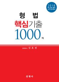 형법 핵심기출 1000제(2018)