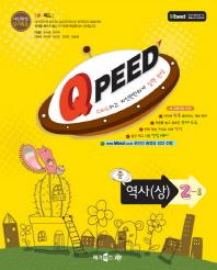 역사(상) 중2-1(2012)(QPEED)