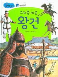 고려를 세운 왕건(지식똑똑 큰인물 탐구 11)(양장본 HardCover)
