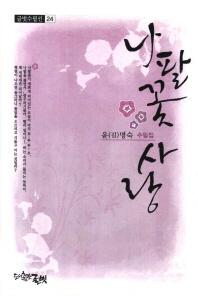 나팔꽃 사랑(글벗수필선 24)